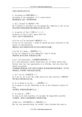 英语口语常用句型50例【配有例句和中文】.doc
