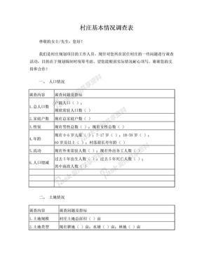 村庄规划标准调查表准则.doc