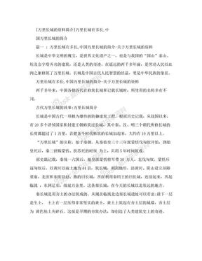 [万里长城的资料简介]万里长城有多长?中国万里长城的简介.doc