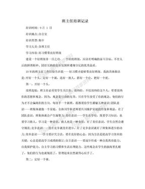 班主任培训记录.doc