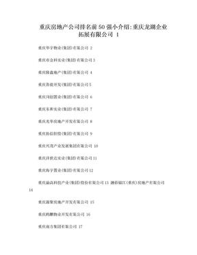 重庆房地产公司排名前50强.doc