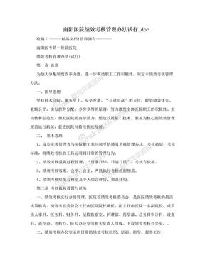 南阳医院绩效考核管理办法试行.doc