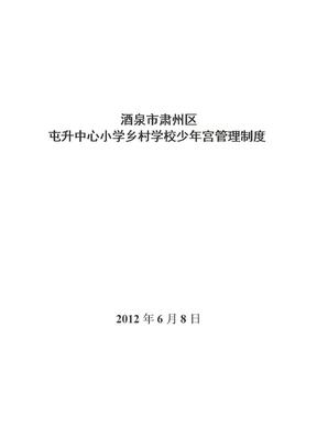 乡村学校少年宫工作管理制度.doc