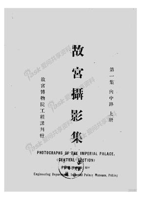 故宫摄影集(故宫博物院工程课编民国17年1928).pdf
