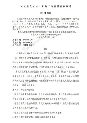 城镇燃气室内工程施工与质量验收规范.doc