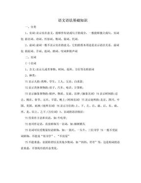 语文语法基础知识.doc