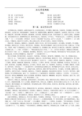 汉文学史纲要29页.doc