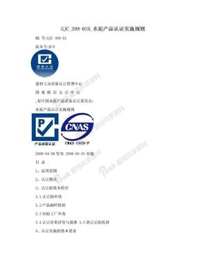 GJC_399-01B_水泥产品认证实施规则.doc