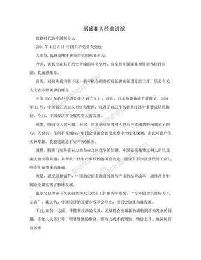 稻盛和夫经典讲演.doc