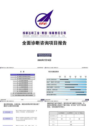 ××集团全面诊断咨询项目报告.ppt