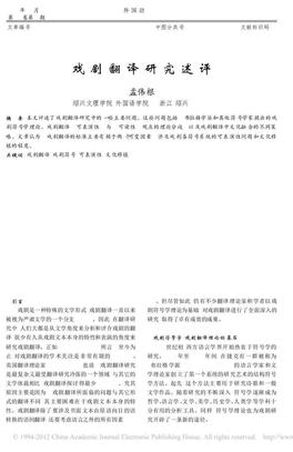 戏剧翻译研究述评.pdf