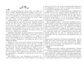 公务员考试安徽省情资料.pdf