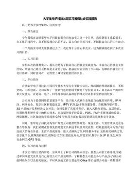 大学生电子科技公司实习暑假社会实践报告.docx