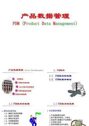 先进制造技术(产品数据管理).ppt