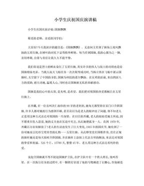 小学生庆祝国庆演讲稿.doc