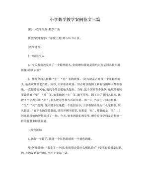 小学数学教学案例范文三篇.doc