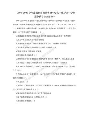 2008-2009学年度北京市科迪实验中学高一化学第一学期期中试卷答案必修一.doc