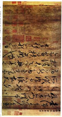 唐 怀素《食鱼帖》.pdf
