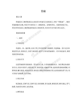 中医内科学 第九版 胃痛.doc