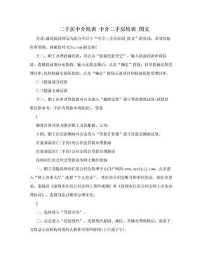 二手房中介培训 中介二手房培训_图文.doc