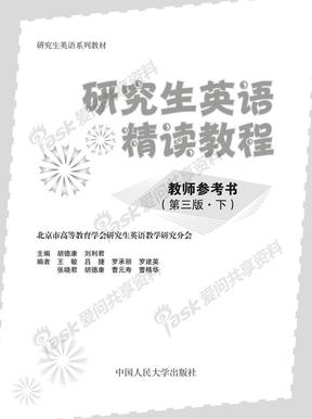 研究生英语精读教程教师参考书(第三版下).pdf