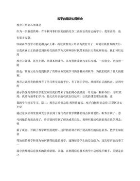 云平台培训心得体会.docx