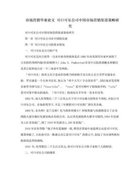 市场营销毕业论文 可口可乐公司中国市场营销渠道策略研究.doc
