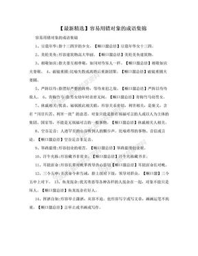 【最新精选】容易用错对象的成语集锦.doc