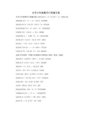 小学六年级数学口算题全集.doc