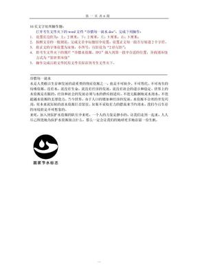 云南初中信息技术学业水平考试标准2012word操作题.doc