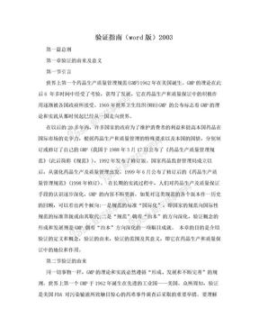 验证指南(word版)2003.doc