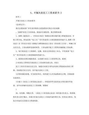 4、不拖欠农民工工资承诺书 2.doc