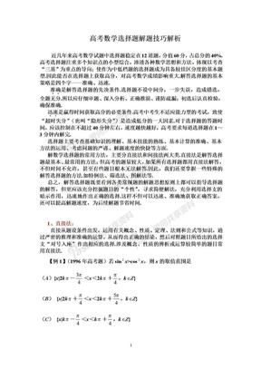 高考数学密押选择题课件——精华版.doc