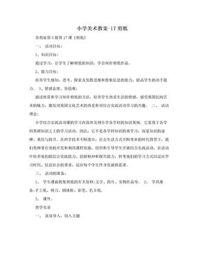 小学美术教案-17剪纸.doc