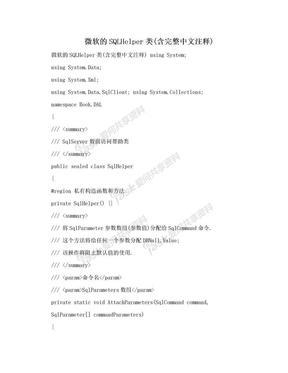 微软的SQLHelper类(含完整中文注释).doc