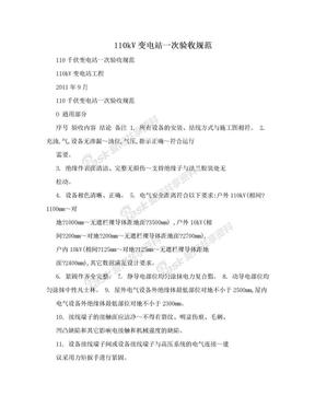 110kV变电站一次验收规范.doc
