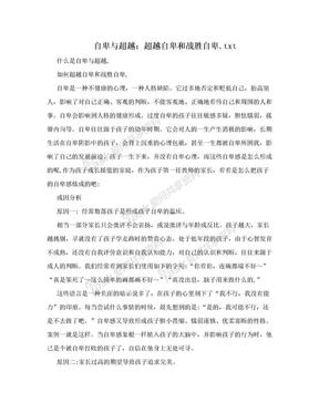 自卑与超越:超越自卑和战胜自卑.txt.doc