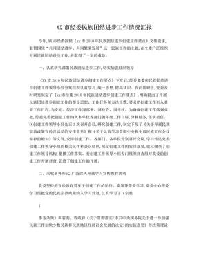 民族团结进步工作汇报.doc