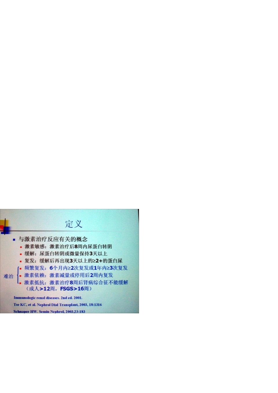 难治性原发性肾病综合征的治疗体会.ppt