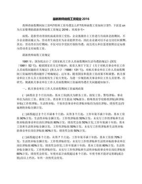 最新教师病假工资规定2016.docx