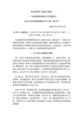 经济高增长与财富大漏斗.doc