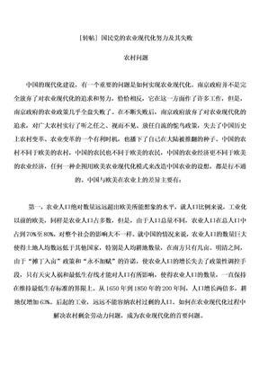 国民党的农业现代化努力及其失败.docx