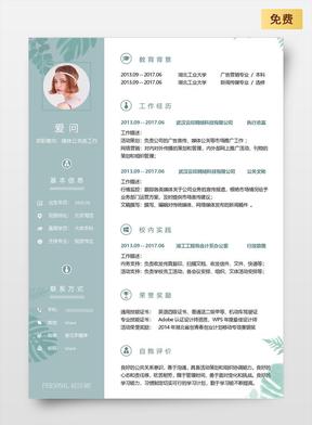 媒体公关类求职简历.docx