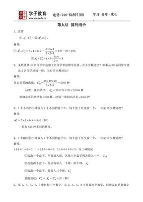 四年级  奥数  讲义 378学子   教案库  第09讲 排列组合.doc