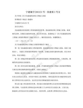 宁建规字[2012]3号--住建委3号文.doc