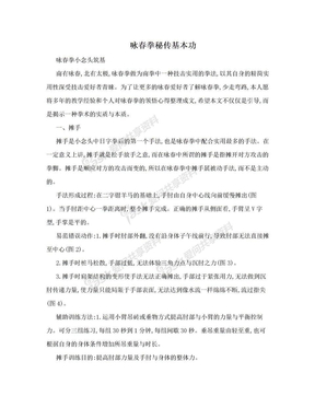 咏春拳秘传基本功.doc