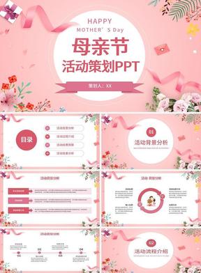 2019年粉色淡雅清新母亲节主题PPT模板母亲节活动策划PPT