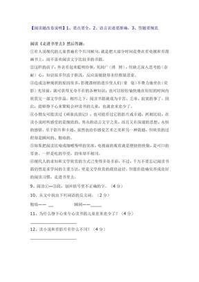 小升初阅读理解精选及答案(一).doc