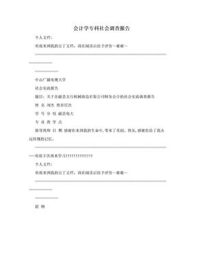 会计学专科社会调查报告.doc