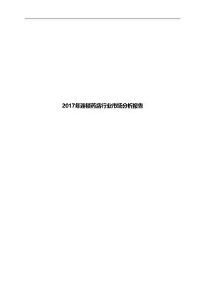 2017年连锁药店行业市场分析报告.doc